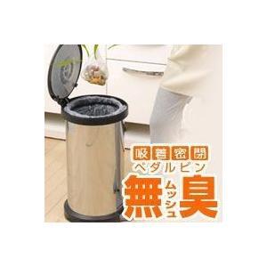 【限定クーポン】直送品 代引き不可 吸着密閉ゴミ箱ペダル 無臭|hl1