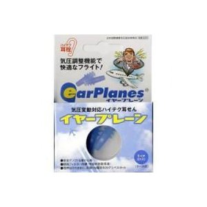 【イヤープレーン】飛行機の上昇・下降時におこる耳にツンとさすような痛み、不快な耳鳴りは急激な気圧の変...