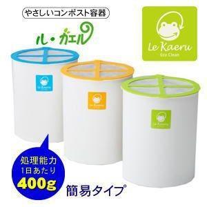 【限定クーポン】生ゴミ処理機 ル・カエル|hl1