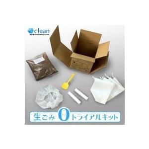 【限定クーポン】生ごみ0トライアルキット SKS-270型|hl1