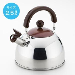 【限定クーポン】ヨシカワ ショコラ 笛吹きケトル 2.5L hl1