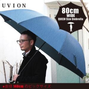 【限定クーポン】直送品 代引き不可 UVION 大判80cm耐風長傘 hl1