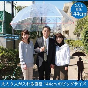 【限定クーポン】直送品 代引き不可UVION 超大判90cm長傘 POEメガブレラ hl1