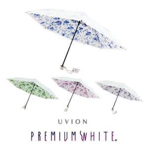 【限定クーポン】UVION プレミアムホワイト50 ミニカーボン ネージュローズ柄 3930(選べるプレゼント付♪) hl1