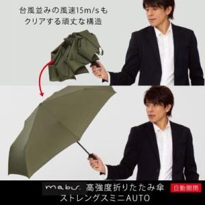 mabu マブ 高強度折りたたみ傘 ストレングスミニ AUTO 雨傘 傘 折りたたみ 折りたたみ傘 ...