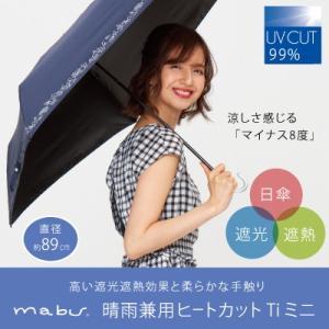 mabu マブ 晴雨兼用ヒートカット Ti ミニ