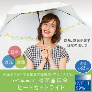 mabu マブ 晴雨兼用傘ヒートカットライト