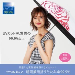 mabu マブ 晴雨兼用折りたたみ傘99.9%