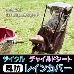 【限定クーポン】直送品 代引き不可 ディズニー サイクルチャイルドシート 風防 レインカバー ブラウン hl1