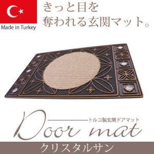 【限定クーポン】トルコ製玄関マット|hl1