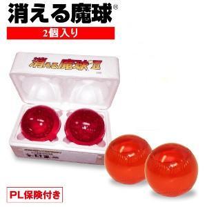 消える魔球 2個セット 消火器 消防用品 防災 消火剤 投てき消火用具 消火器具 消火用品