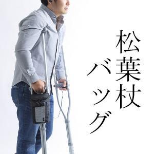 【限定クーポン】松葉杖バッグ|hl1