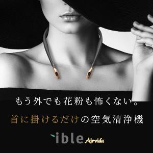【限定クーポン】アイブルエアビーダ|hl1