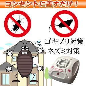 【限定クーポン】超音波式 害虫駆除器|hl1