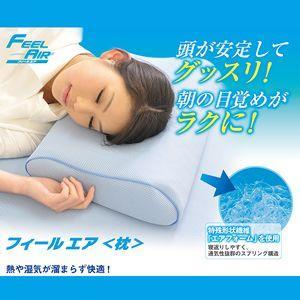 【限定クーポン】フィールエア 枕|hl1