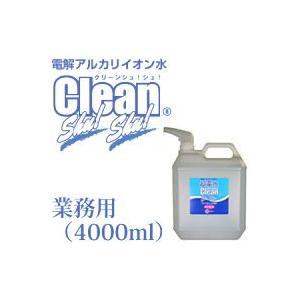 超電水クリーンシュシュ 業務用4リットル マルチクリーナー 洗剤 掃除 除菌 電解アルカリイオン水 ...