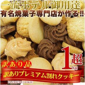 【限定クーポン】直送品 代引き不可 リニューアル 訳あり プレミアム割れクッキー1kg×3個セット|hl1