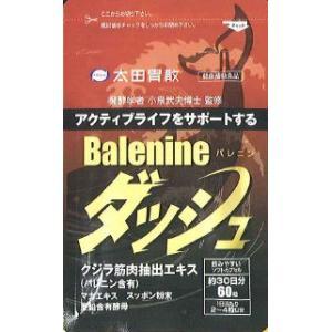 太田胃散 バレニンダッシュ 60粒
