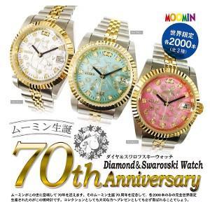 【限定クーポン】70thAnniversary ムーミン腕時計 ダイヤ&スワロフスキー|hl1