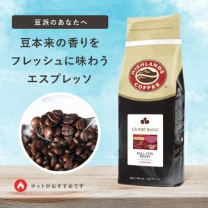 ベトナムコーヒー コーヒー 珈琲 コーヒー豆 HIGHLANDS COFFEE(ハイランズコーヒー) エスプレッソ・フルシティーロースト|hlc23