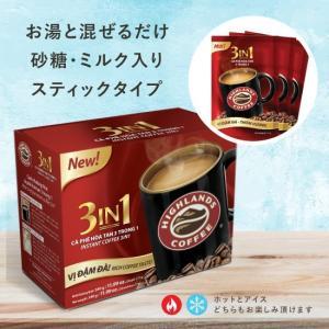 3IN1インスタントコーヒー (17g×20袋入)|hlc23