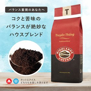 ベトナムコーヒー コーヒー 珈琲 粉末 HIGHLANDS COFFEE(ハイランズコーヒー) ハウスブレンド トラディショナル(T)|hlc23