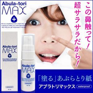 顔 テカリ 取り 抑える 防止 化粧品 シミ取り テカリカット テカリ防止 アブラトリマックス ネコポス便 hlife