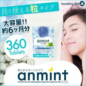 睡眠サプリ 安眠サプリ グリシン 約6か月分 healthylifeアンミント粒タイプ ネコポス便|hlife