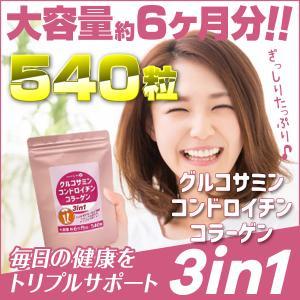 グルコサミン コンドロイチン コラーゲン 3in1 約 6ヶ月分 サプリ サプリメント ネコポス便|hlife