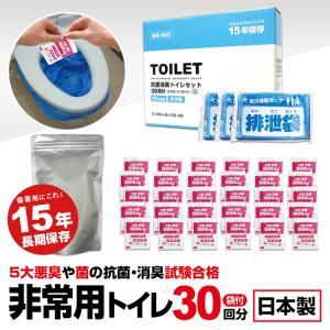 簡易トイレ 非常用トイレ 抗菌ヤシレット2個 サッと固まる非...