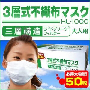 マスク 使い捨て 3層式不織布マスク50枚HL-1000 p...