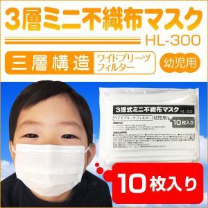 pm2.5対応 pm2.5対策 マスク 使い捨て サージカルマスク 立体 小さめ 子供用 PM2.5...