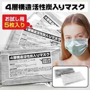 活性炭マスク pm2.5対応 対策 花粉症 4層構造活性炭入マスク 5枚組 ネコポス便の画像