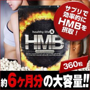 プロテイン hmb サプリ 女性 男性 国産 タブレット サプリメント 筋トレ アミノ酸 ロイシン healthylifeHMB 約6か月 ネコポス便