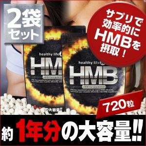 hmb サプリ ロイシン healthylife HMB 大容量約6か月  2袋セット 筋トレ プロテイン ネコポス便送料無料