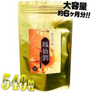 ヒアルロン酸 美容液 コラーゲン 鳳仙潤 飲むヒアルロン酸 ネコポス便送料無料