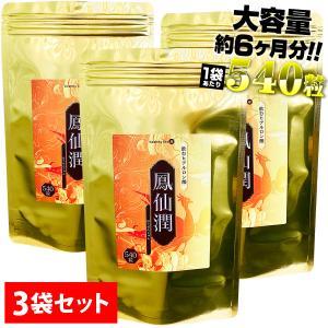 ヒアルロン酸 美容液 コラーゲン 鳳仙潤 3袋 飲むヒアルロン酸 宅配便のみ