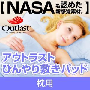 ひんやり敷きパッド ひんやりマット シーツ NASA アウトラストひんやり敷きパッド 枕用 ヘルシーライフ 宅配便のみ|hlife