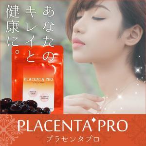 プラセンタPRO 1袋 プラセンタ サプリ 美容サプリ 生プ...