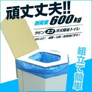 簡易トイレ 非常用トイレ 携帯トイレ 仮設トイレ 地震 災害 使い捨て ラビンエコ洋式簡易トイレ 3...