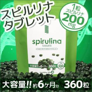 スピルリナ spirulina 約6か月分サプリ サプリメント healthylife スピルリナタブレット ネコポス便|hlife