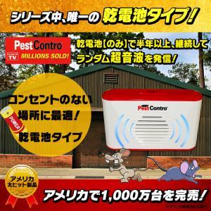 乾電池だけで長期間作動 ネズミ害虫駆除 天井屋根裏コンセントなしでも可 全自動 変動超音波 Newポ...
