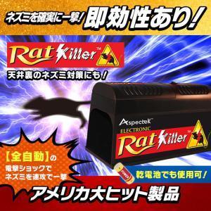【Newエレクトロニック・ラットキラー(RK-102)】【乾電池でも使用可能!コンセントなしでもOK...