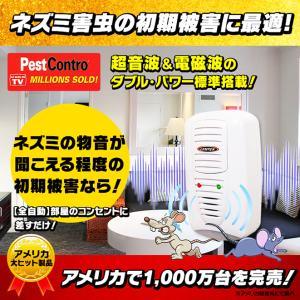 【新型Newペストコントロ(標準タイプ)(PR3L)】超音波&電磁波でネズミ/鼠/ねずみを駆除/退治...
