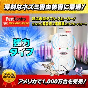 【新型デジタル・ペストコントロ(強力タイプ)(PC12C)】ランダム変動超音波&電磁波でネズミ/鼠/...