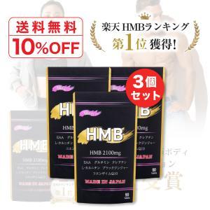 HMB サプリ 国産  プロテイン BCAA ダイエット EAA 女性 男性 筋トレ アミノ酸 HM...