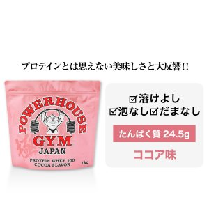 POWERHOUSE GYM プロテイン      全国送料540円 NPCJ公認 1食 たんぱく質...
