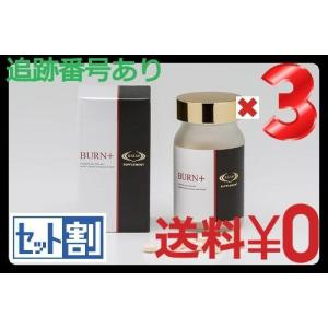 RIZAP ライザップ BURN+ バーン 155粒入り 3個セット  ■商品について  メーカー・...