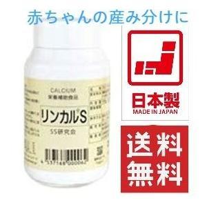 土日祝日も発送   カルシウム加工食品 リンカルs 120錠 約1か月分 送料無料