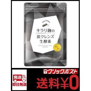 キラリ麹の炭クレンズ生酵素 60粒 サプリメント 4570018360022
